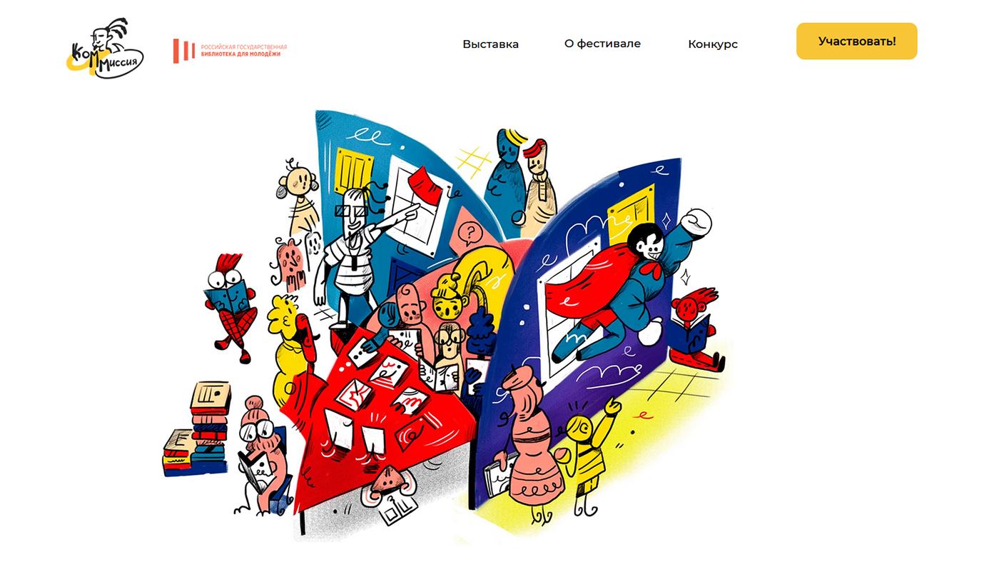 cardboard cutout comics Illustrator kommissia