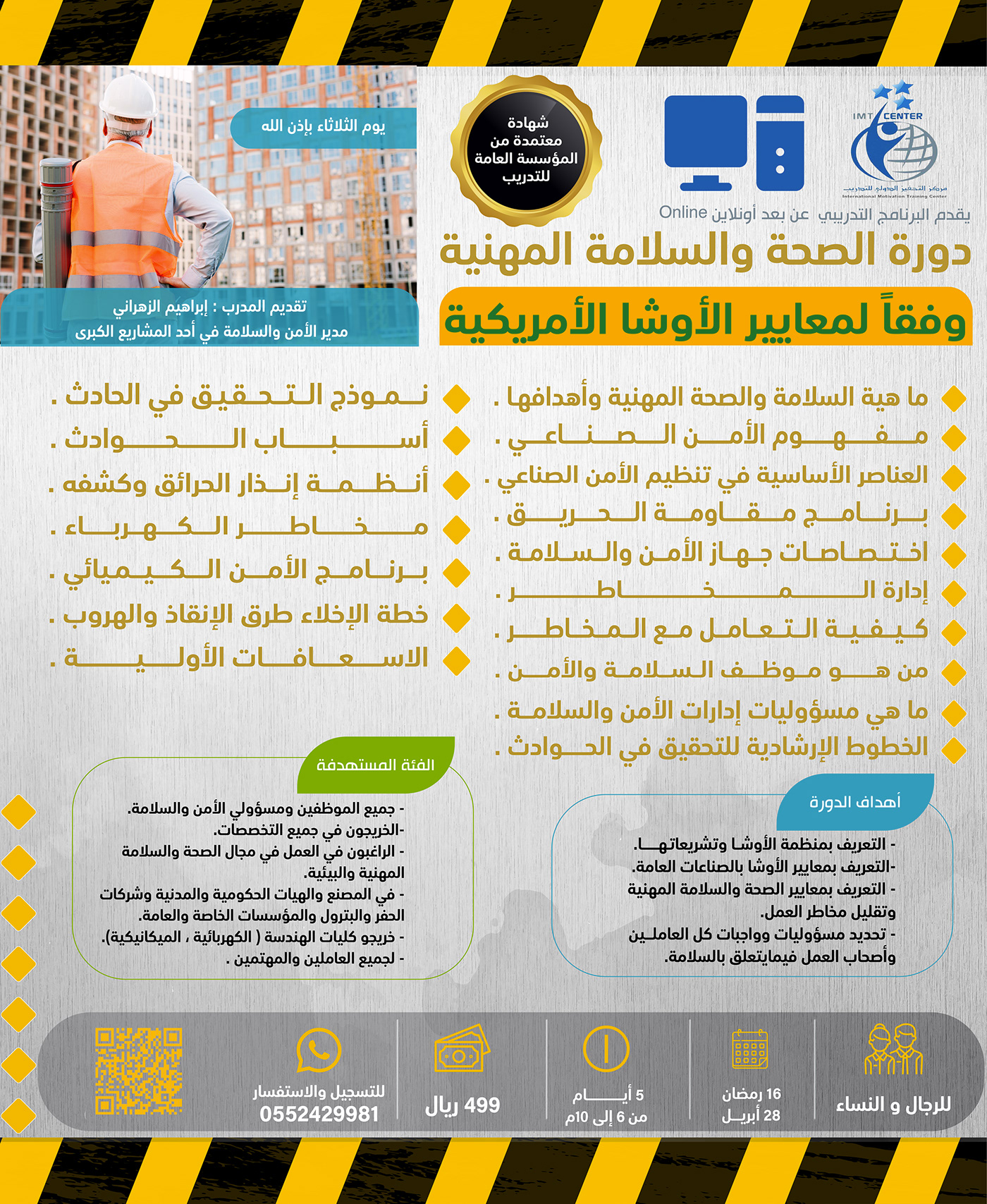 #poster #course