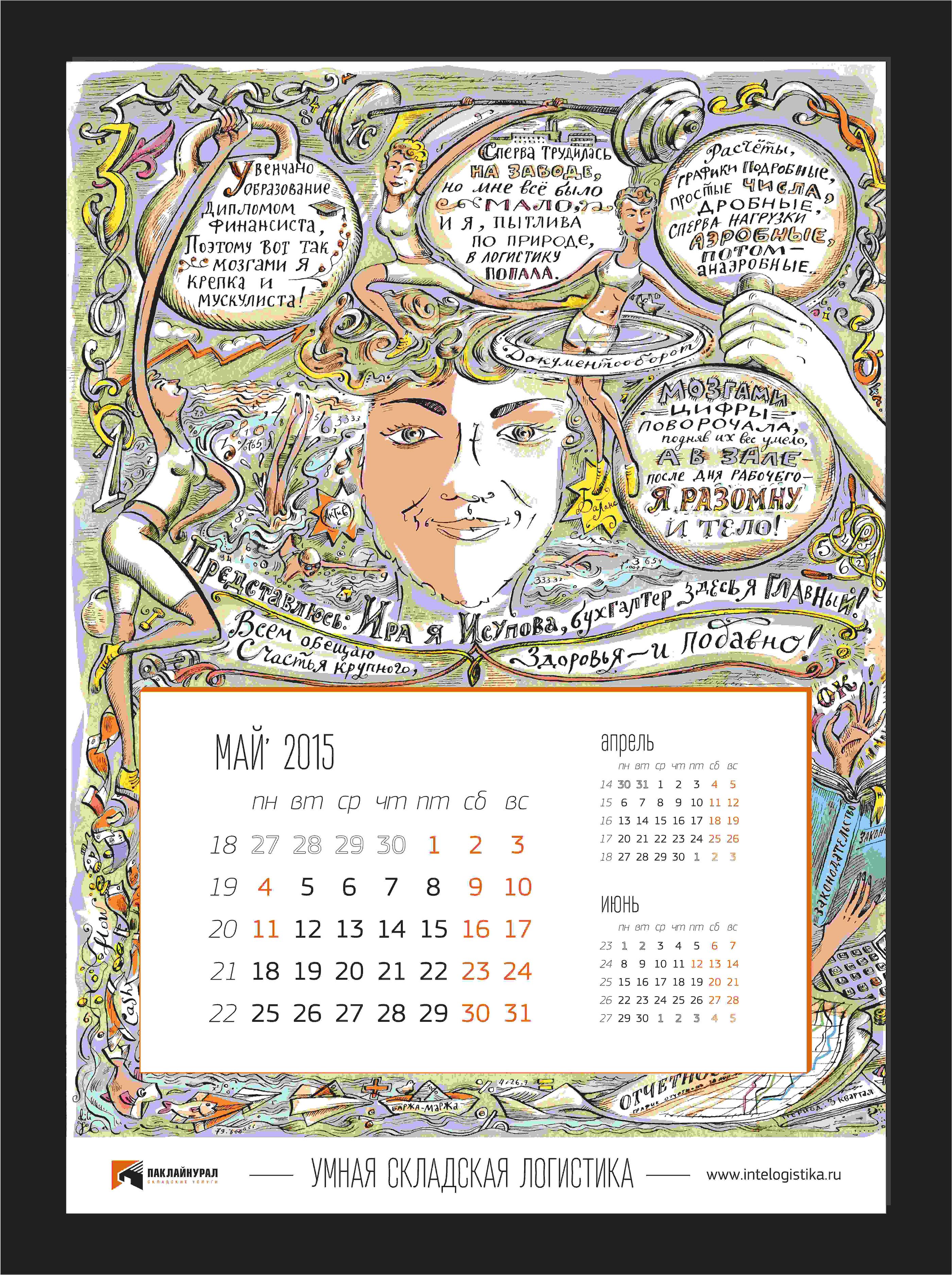 Календарь месяцы постер