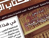 Islamic Book Magazine - 9