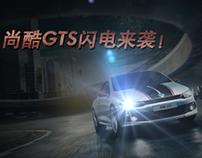 Scirocco GTS launch demo mobile APP / Volkswagen
