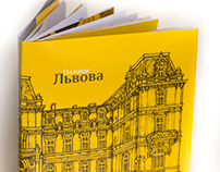 """Book """"Palace of Lviv"""" (Tourist Information Issues)"""