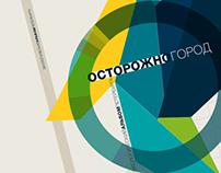 Ecology Album of Saint-Petersburg