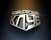 Fight Club Channel