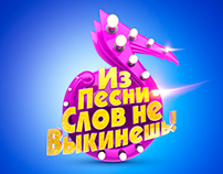TV show branding.