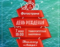 Приглашение/Birthday flyer