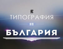 Bulgarian Typography // Типография на България