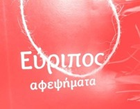 Eύριπος / Euripos
