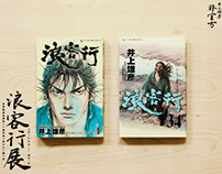 井上雄彦 - 非官方浪客行展 / Unofficial Vagabond Exhibition