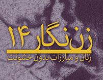 Zanegaar Publication Facebook Annoucements