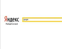Yandex (idea project)