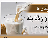 Invocations after drinking milk