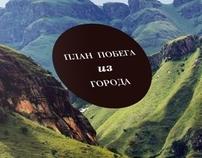 """Brochure for """"Katerina-Alpik"""""""