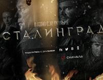 Stalingrad.promo site