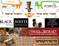 Website Banners and Buttons (Hebrew)