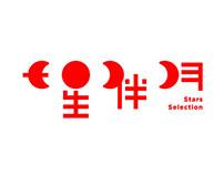 Stars Selection 七星伴月