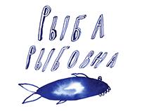 Ryba Rybovna