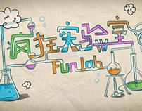 Funlab 《疯狂实验室》