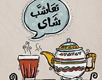 تعاشب شاى   Egyptian dialect
