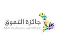 شعار: جائزة إدارة التربية والتعليم بالمنطقة الشرقية