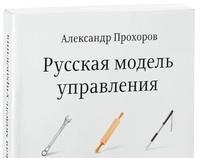 Russian management model