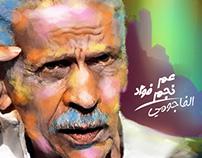 الفاجومي احمد فؤاد نجم