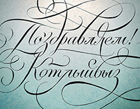 Calligraphy and lettering (2013)