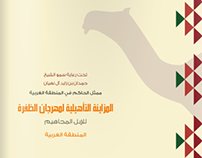 Muzayna Borchure (Arabic)