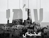 Movie Posters - Wizo Haifa, Typography, 3rd Year