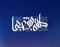Bahrain Arabic Calligraphy