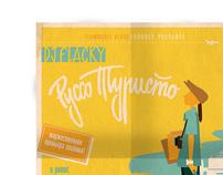 DJ Flacky - Russo Turisto booklet