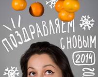 New Year – 2014