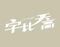 FONT DESIGN (2011-2013)
