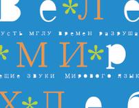 V.Khlebnikov, poems / B.Хлебников, стиxи