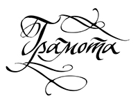 Logo. Calligraphy
