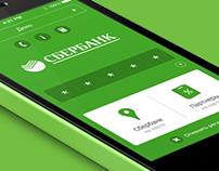 Sberbank's Mobile App
