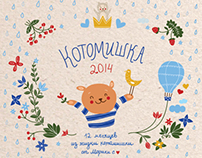 "The ""Котомишка"" calendar"