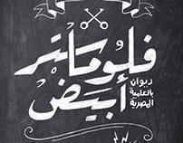White Felt-tip (Book Cover)