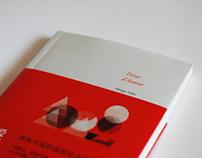 爱的宝藏/封面设计/Trésor d'Amour/Philippe Sollers/Cover Design