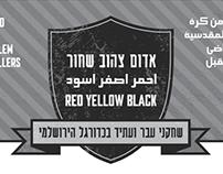 אדום צהוב שחור