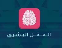 Human Brain Infographic