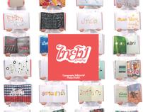 Thaipo (Expermental Thai Typography)