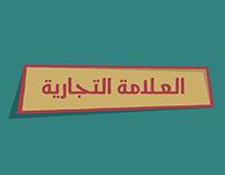 MCI - Trademark