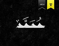 30 Mohammad Calligraphy