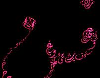 Arabic Typography........Part I