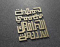 Jordanian Graphic Designers Association Logo