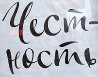 Kalimantan typeface in use