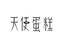 Various Logo/Chinese Typography Part 1