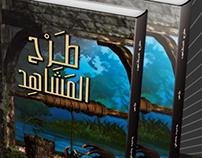 Tarh Al-Mashahed Book Cover