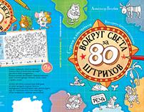 Around The World in 80 Strokes Activity Book